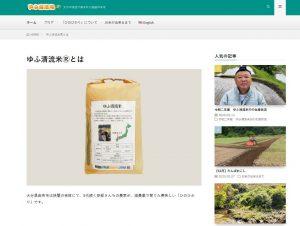 rice.eatoita.com